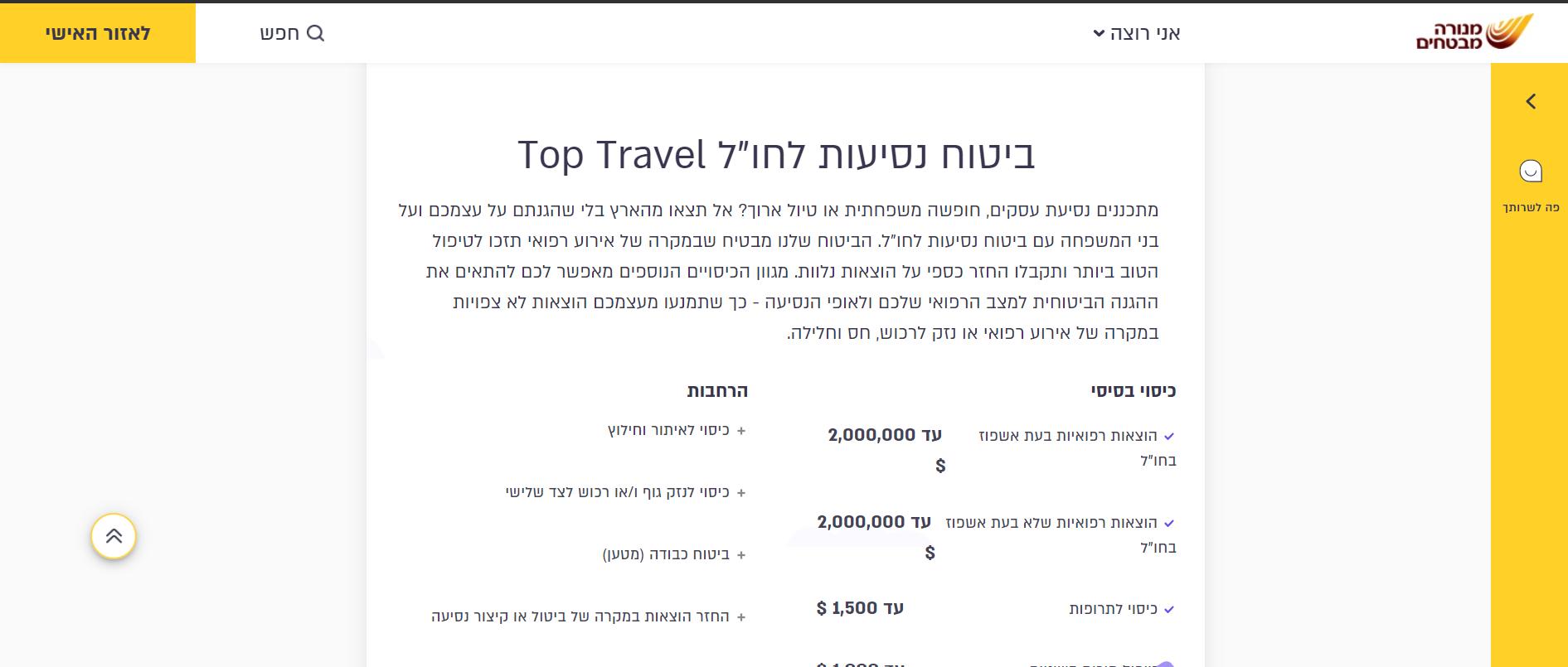 menora_traveling_insurance