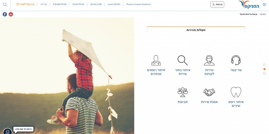 צילום מסך אתר הפניקס ביטוח בריאות