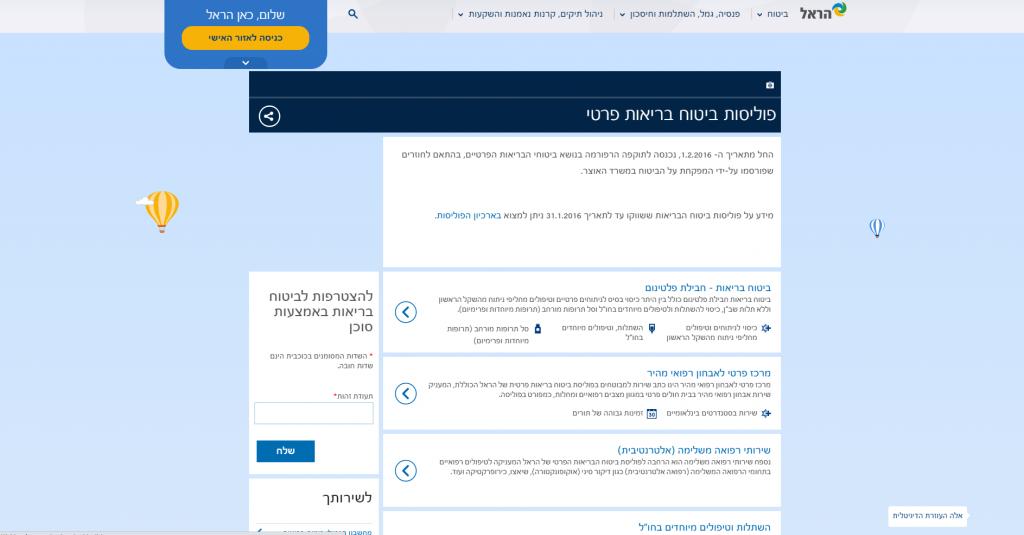צילום מסך של אתר הראל ביטוח בריאות