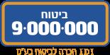 9000000 – 9 מיליון